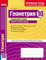Комплексная тетрадь для контроля знаний Геометрия 10 клас Академический уровень