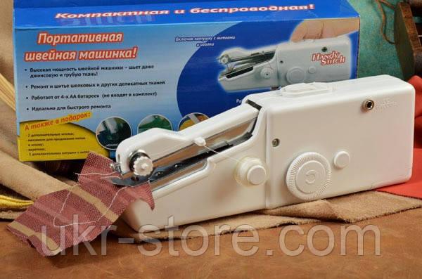 Ручная швейная машинка - Handy Stitch - автономная, компактная, швейная мини-машинка.