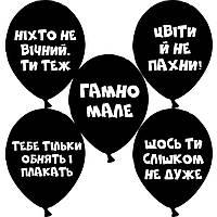 Образливі кульки з юмором для дуже сміливих
