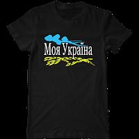 Патріотична Футболка Моя Україна, фото 1