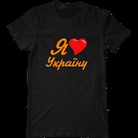 Патріотична Футболка Я Люблю Україну