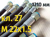 РВД с гайкой под ключ S27, М 22х1,5, длина 1210, 1SN рукав высокого давления , фото 1