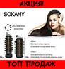 Стайлер для укладки волос Sokany  (2 насадки, объем и защита)