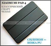 Противоударный черный чехол книжка с силиконом для Xiaomi Mi pad 4, mipad 4, смарт обложкой Slim PU+TPU