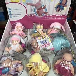 Детская игрушка. Маленькие пупсы в шаре
