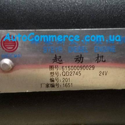 Стартер Bosсh QD2745 FOTON 3251 (Фотон 3251), фото 2