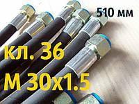 РВД с гайкой под ключ S36, М 30х1,5, длина 510мм, 2SN рукав высокого давления , фото 1