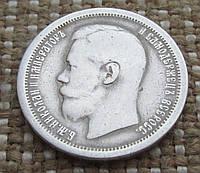 Старинные 50 копеек из серебра 1897г.  Николай II, фото 1