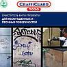 Средство удаления граффити GraffiGuard 2030