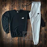 Спортивный костюм черный свитшот серые штаны New Balance маленький логотип топ-реплика