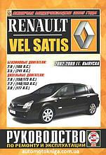 RENAULT VEL SATIS Моделі 2002 - 2009 рр., включаючи рестайлінг 2005 р. Керівництво по ремонту та експлуатації
