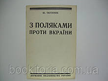 Тютюник Ю. З поляками проти Вкраїни (б/у).