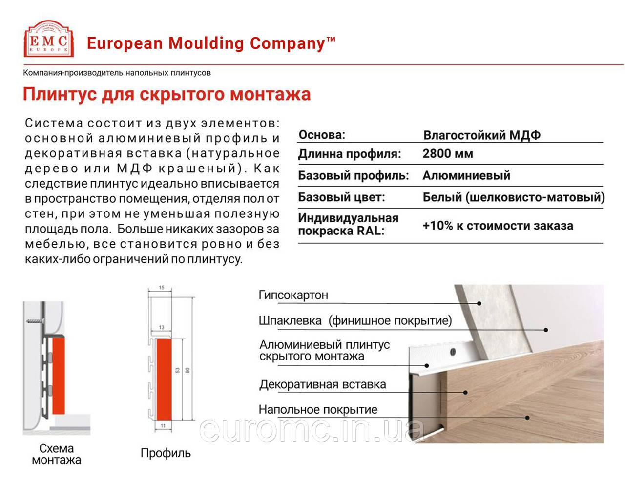 Плинтус скрытого монтажа 10x120мм комплект