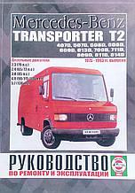 MERCEDES-BENZ Transporter T2  Модели 1975-1993гг.   Руководство по ремонту и эксплуатации