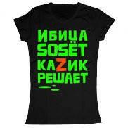 Женская футболка модная с принтом Казантип зеленый