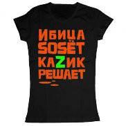 Женская футболка модная с принтом Ибица Казантип