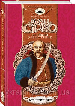 Іван Сірко великий характерник
