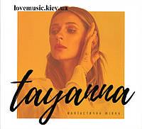 Музичний сд диск TAYANNA Фантастична жінка (2019) (audio cd)