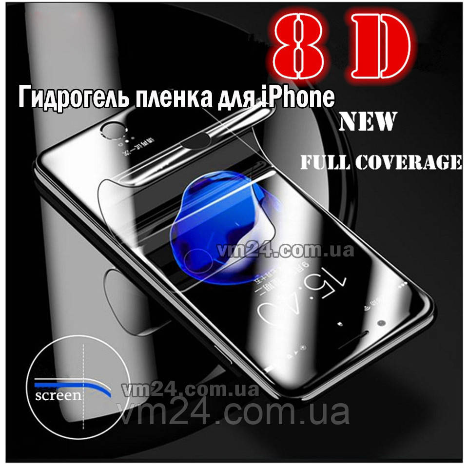 Гидрогелевая пленка для Apple iPhone  7/8 Новинка ! Полиуретановая пленка