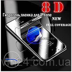 Гидрогелевая пленка для iPhone 5,5SE  Новинка !Полиуретановая пленка