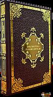 Мортимер Адлер Библиотека руководителя. Искусство говорить и слушать (192861)