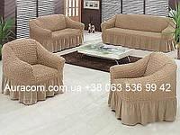 Бежевый чехол на диван и два кресла, Турция