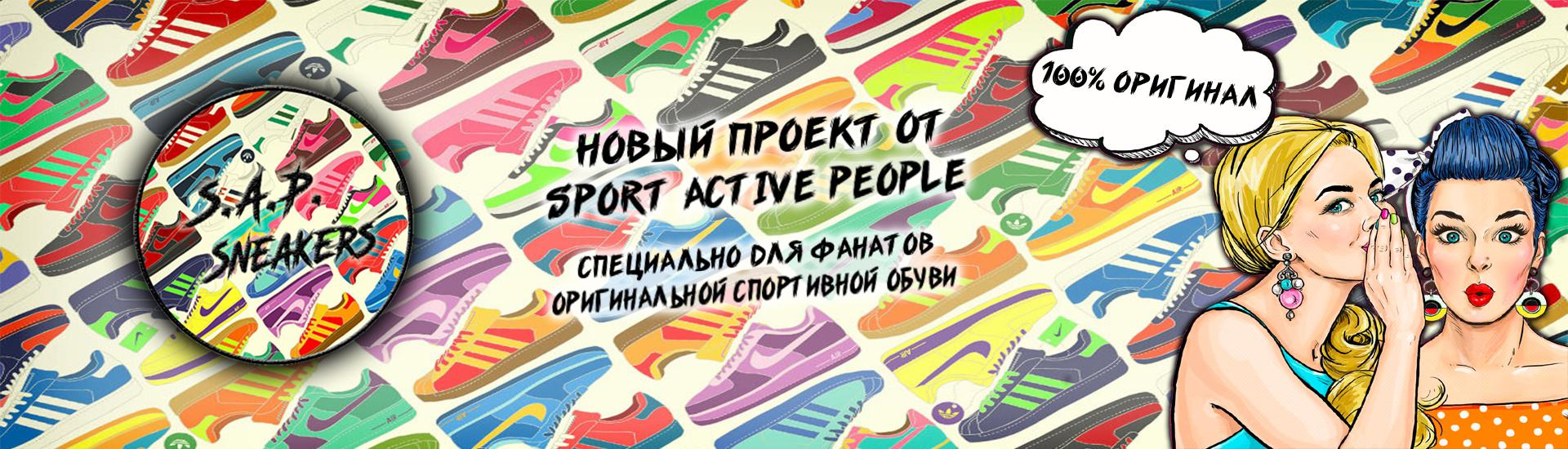 626f089a0 Интернет-магазин спортивной одежды и обуви - SportActivePeople