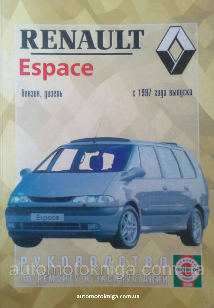 RENAULT ESPACE  выпуск с 1997 года  Бензин • дизель   Руководство по ремонту и эксплуатации