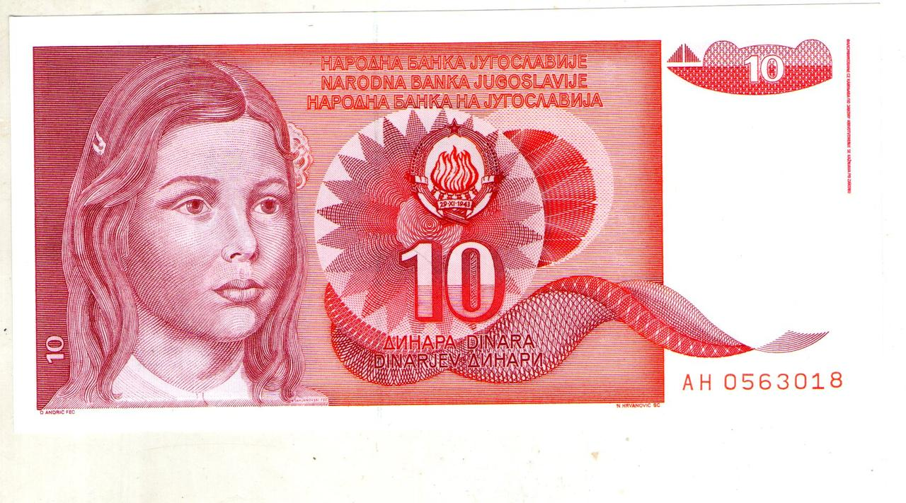 Югославия 10 динар 1990 год состояние UNS