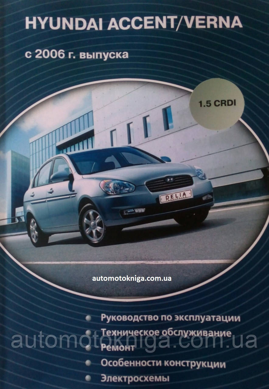 HYUNDAI ACCENT / VERNA 1.5 CRDI Модели с 2006 г. Руководство по ремонту и эксплуатации