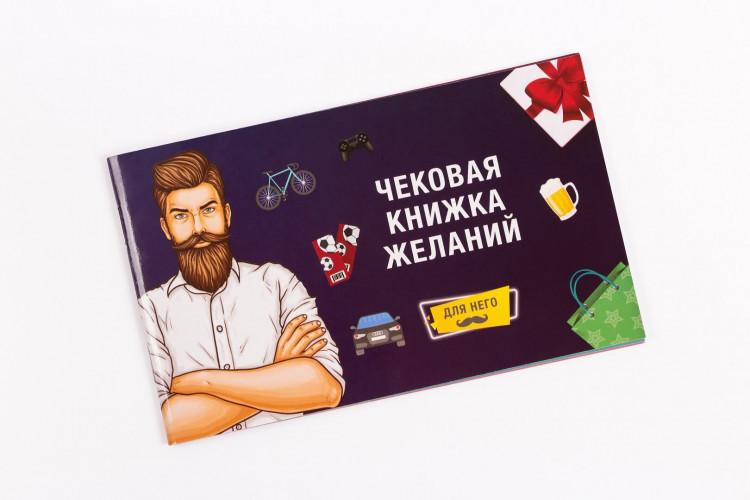 Настольная игра Чековая Книжка Желаний: Для Него 0012FGS Настольная игра Чековая Книжка Желаний: Для Него 0012FGS