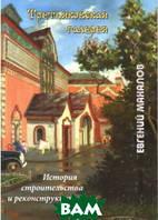 Махалов Е.М. Третьяковская галерея. История строительства и реконструкции