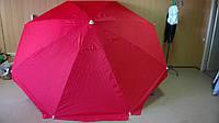 Зонт для кафе красный для кафе 3м