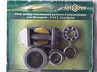 Ремонтный набор рулевой рейки автомобиля Москвич 2141