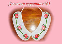 Пошитый воротник для девочки под вышивку бисером