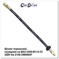 Шланг тормозной передний ваз 2108-09-13-15 2108-3506060F