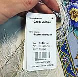 Слова любові 1688-4, павлопосадский вовняну хустку з шовковою бахромою, фото 9