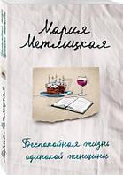 Книга Мария Метлицкая «Беспокойная жизнь одинокой женщины» 978-5-04-096035-4