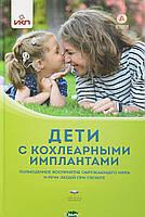 Кукушкина О.И. Дети с кохлеарными имплантами