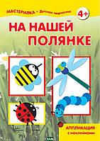 Савушкин С.Н. На нашей полянке. Аппликация с наклейками. Для детей от 4-10 лет
