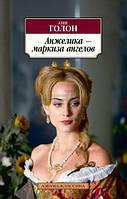 Книга Анн Голон «Анжелика – маркиза ангелов» 978-5-389-11492-0