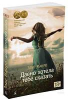 Книга Элис Манро «Давно хотела тебе сказать» 978-5-389-12157-7