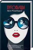 Книга Ирэн Роздобудько «Пуговицы» 978-617-12-0493-5