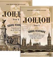 Комплект книг Эдвард Резерфорд «Лондон в 2 томах» 978-5-389-14406-4