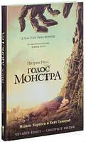 Книга Патрик Несс «Голос монстра» 978-5-386-09628-1