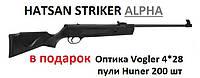 Пневматическая винтовка Hatsan Striker Alpha+оптический прицел 4*28