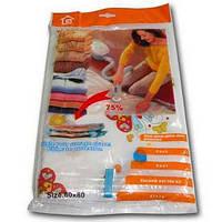 Вакуумный пакет мешок для хранения одежды вещей 60х80см