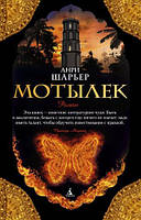 Книга Анри Шарьер «Мотылек» 978-5-389-10348-1