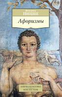 Книга Фридрих Ницше «Афоризмы» 978-5-389-10021-3