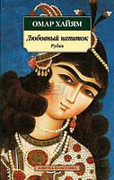 Книга Омар Хайям «Любовный напиток. Рубаи» 978-5-389-04985-7